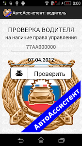 screenshot of АвтоАссистент version 1.9.4
