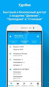 screenshot of Аргус.Школа version 3.6.5