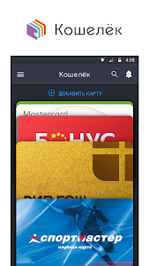 screenshot of Wallet version Varies with device