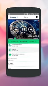 screenshot of Лайм HD TV — бесплатное онлайн ТВ version Varies with device