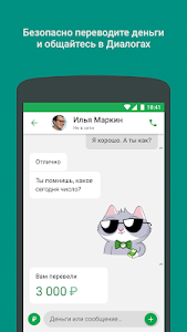 screenshot of Сбербанк Онлайн version Varies with device