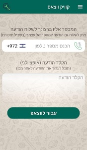 screenshot of קוויק ווצאפ version 3.1.3