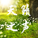 Chinese Pop songs - from grassland