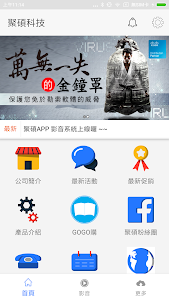 screenshot of 聚碩科技 version 1.2.8