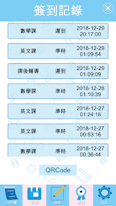 screenshot of 補習即時通 version 5.0416
