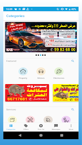 screenshot of 4Sale version 14.5.2