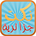 Download Algerian jokes 1.3 APK