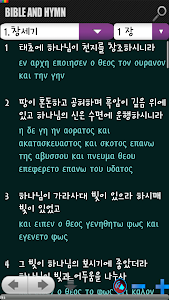 screenshot of Bible&Hymn version 26.5