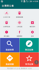 screenshot of BusTracker Taiwan version 1.6.1