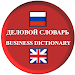 Download Business Dictionary Russian English - No Full Ads 1.5 APK