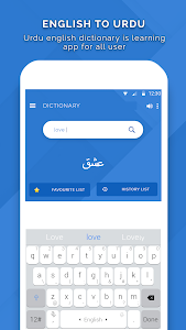 screenshot of English Urdu Dictionary version 2.2