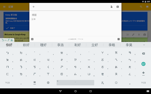 screenshot of Google Zhuyin Input version Varies with device