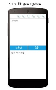 screenshot of Hindi English Translator version Top Android Translator