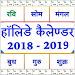 Hindi Holiday calendar 2019