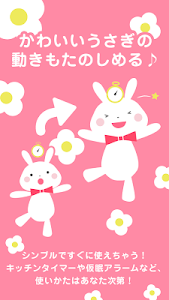 screenshot of Kawaii Timer | Cute Rabbit Timer for Free Use version 1.3.10