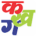 Download Learn Hindi Alphabets 1.5 APK