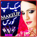 Makeup Beautician Course Urdu