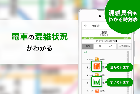 screenshot of 乗換NAVITIME Timetable & Route Search in Japan Tokyo version Varies with device