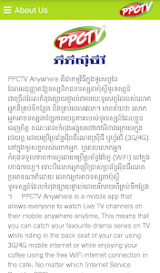 screenshot of PPCTV Anywhere version 2.0.7