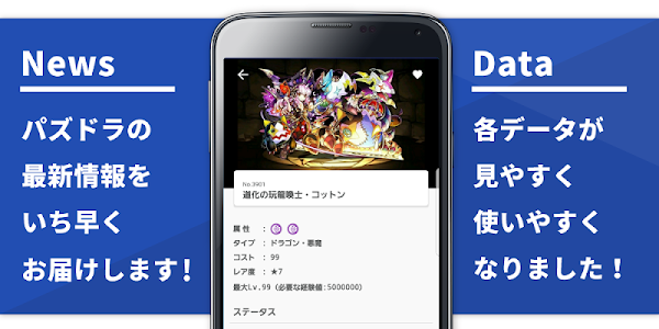 screenshot of Puzzle & Dragons User's Guide version 4.1.10