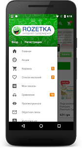 screenshot of Интернет-супермаркет Rozetka version 2.4.3