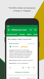 screenshot of Rozetka - интернет магазин version 4.3.0
