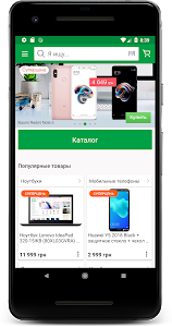 screenshot of Интернет-супермаркет Rozetka version 3.18.3