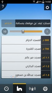 screenshot of صلاتك Salatuk (Prayer time) version 2.2.34