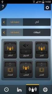 screenshot of صلاتك Salatuk (Prayer time) version 2.2.91
