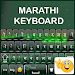 Download Marathi Keyboard 1.0 APK
