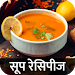 Download Soup Recipe in Hindi Weight Loss Soup Veg & NonVeg 1.0 APK