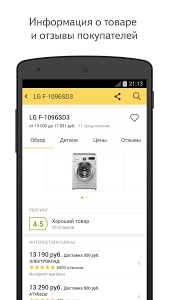 screenshot of Yandex.Market version Varies with device